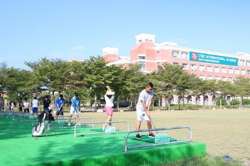 中信國際實驗教育機構重視運動發展,校內打造高爾夫球練習道,並聘請專業教練指導球技