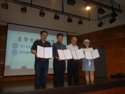 高應大校長楊慶煜(左一)、聖約翰科大校長艾和昌(左二)、南仁湖董事長李清波(右二)、海景世界董事長鄭宜芳(右一)四方簽署合作備忘錄