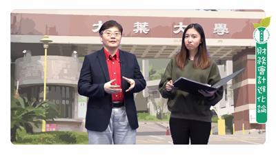大葉大學財金系鄭孟玉老師主講的「財務會計進化論」將在12月1日上線