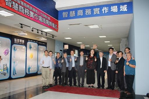 第一科大校長陳振遠請唐鳳共同為管理學院剛成立「智慧商務實作場域」揭牌