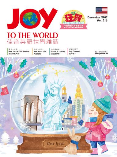 《Joy to the World佳音英語世界雜誌》12月號,造訪紐約的冬天童話世界。