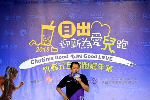 六角國際董事長王耀輝先生投身公益,與新竹縣府舉辦「日出迎新 為愛兒跑」齊做公益