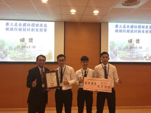 真理大學觀光學系參賽同學獲得全國休閒健康盃旅遊行程設計創意競賽第二名