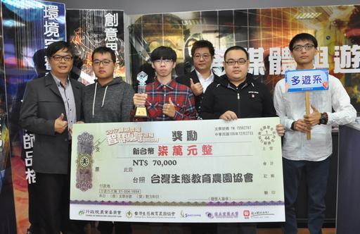 中州科大多媒體與遊戲發展科學系團隊參加2017綠遊農場智慧導覽遊程創意競賽,勇奪「行動APP遊程組」全國第一。