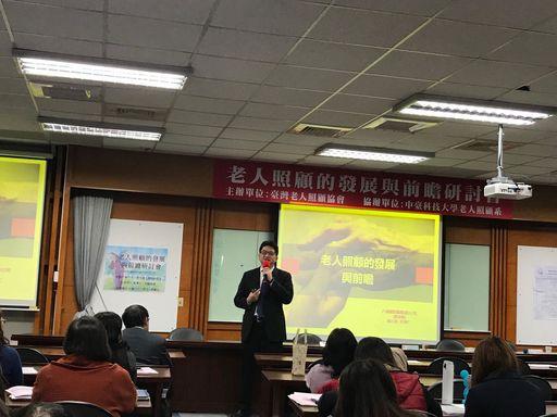 「愛·長照」朱偉仁執行長分享長照2.0鬆綁與長照平臺的發展