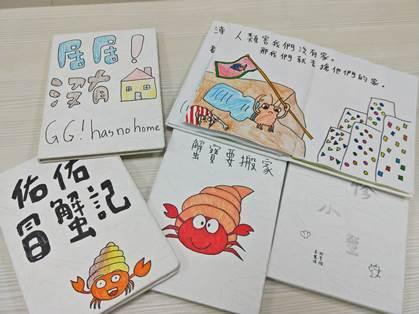 新聞圖說5:學生親手繪製以寄居蟹為視角的環境關懷繪本