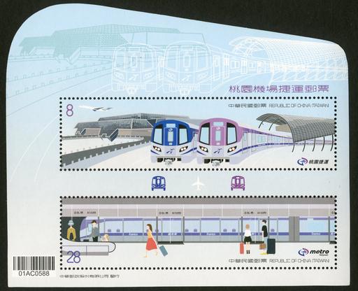桃園機場捷運郵票小全張/中華郵政提供