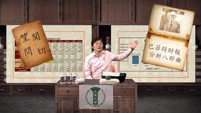 大葉大學鄭孟玉老師的磨課師課程「為公司把把脈」,將在3月5日推出