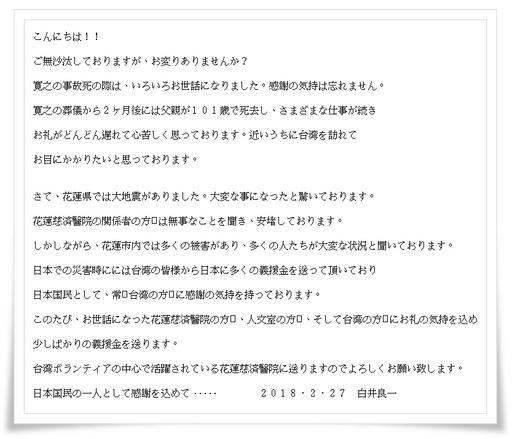 白井先生感謝函