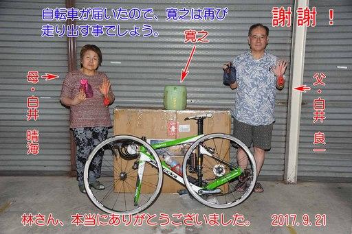 去年花蓮慈濟醫院與台灣車友將白井先生的單車整理打包並儘速寄送回日本,讓白井寬之先生在家裡的追思能順利進行。爸爸白井良一特地將製作影像道謝。