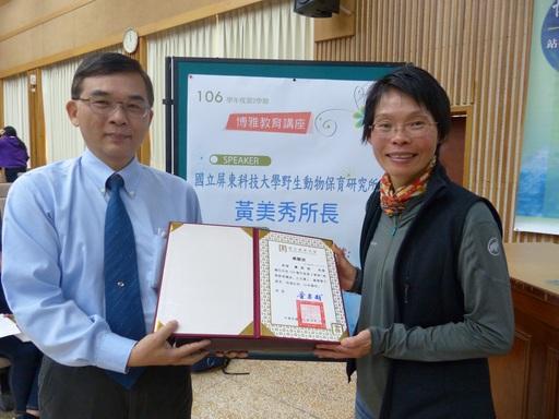 南大楊文霖副校長(左)致贈感謝狀予黃美秀所長(右)