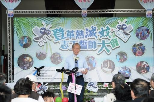 屏東縣政府成立登革熱滅蚊志工隊,舉辦授旗誓師大會展決心