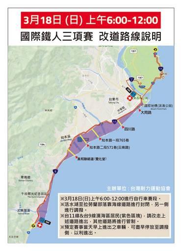 IRONMAN 70.3 Taiwan鐵人三項國際賽17日起台東舉辦 將實施交管民眾請注意