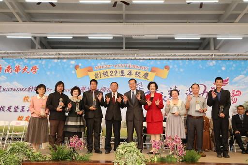 南華大學校友回娘家,舉辦「蔬食饗宴」歡慶22週年校慶,頒發南華大學「第五屆傑出校友」。