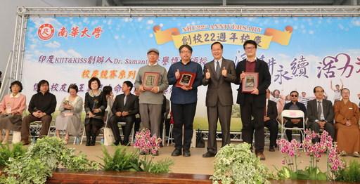 南華大學校友回娘家,舉辦「蔬食饗宴」歡慶22週年校慶,頒發「王美只生命教育師鐸獎」。