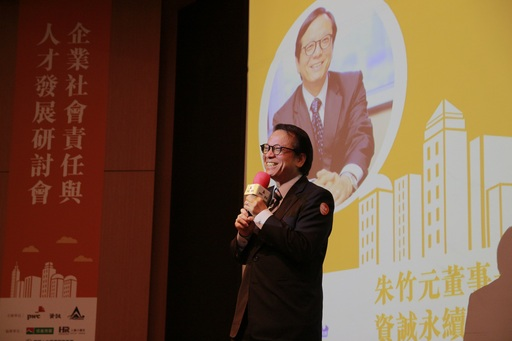 資誠永續發展服務(股)公司董事長朱竹元表示,企業最重要的利害關係人就是「員工」,現今的企業經營更為強調關心與教育員工;理想中,員工在任職時也應隨著企業一同進步與發展。