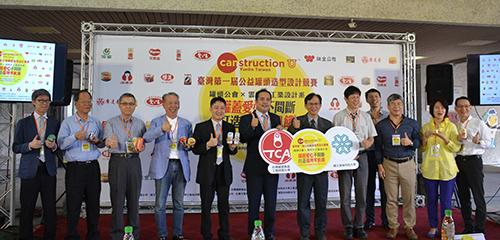 國際罐頭建築公益競賽合影