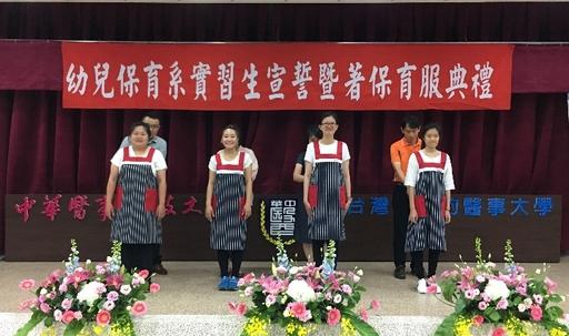 中華醫大幼保系著保育服典禮溫馨隆重,系上老師為即將前往實習的學生穿上保育圍裙