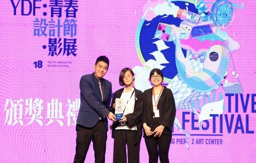 高科大文創系獲選2018青春設計節場地設計獎銀獎