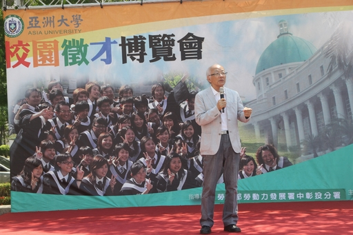 亞大副校長吳聰能在校園徵才博覽會中致詞。