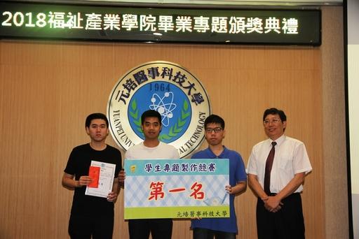 元培福祉產業學院行動科技系專題製作競賽第一名