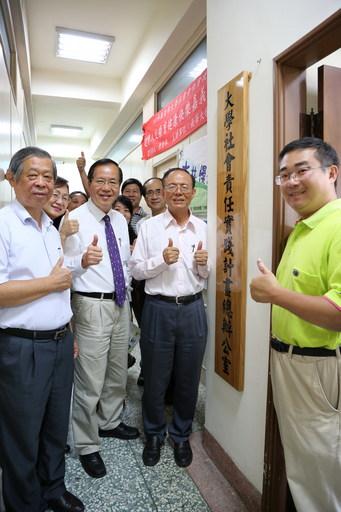 南華大學「大學社會責任實踐計畫專案辦公室」正式揭牌啟用,開啟新世紀,創造地方再生。