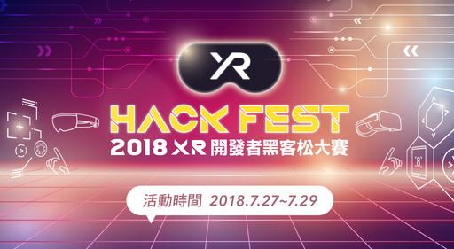 2018XR開發者黑客松大賽正式開始報名,今年將以跨裝置概念「XR」為概念,廣邀VR、AR、MR開發者前來參賽。TAVAR/提供