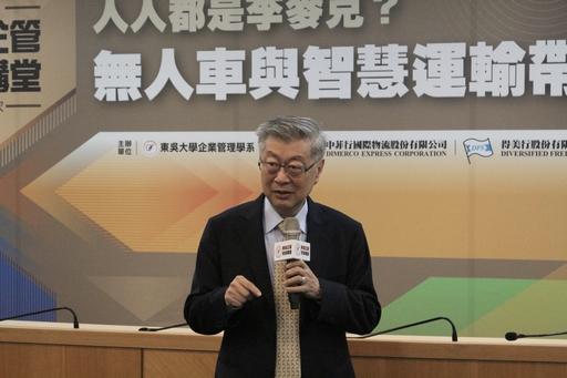 東吳企管財經講堂由東吳大學法商講座教授陳主持