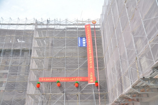 屏醫高齡醫學大樓興建上樑典禮