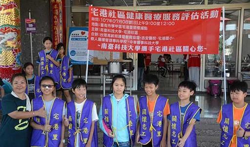 2.里長夫人(左一)與指導的宅港小尖兵們擔任關懷志工合影留念。