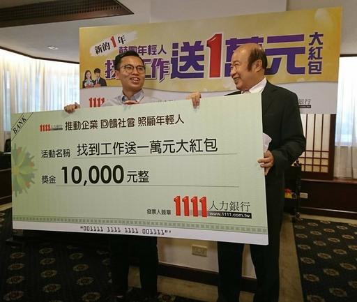 1111人力銀行「找工作送1萬」活動