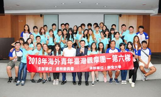僑務委員會與靜宜大學共同舉辦的「2018海外青年台灣觀摩團」,共有來自加拿大、日本、荷蘭等國40多名學員參加。