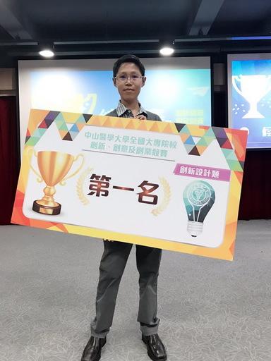 榮獲2017年全國創新、創意及創業競賽(創意創業類)第一名-2IN1行動電源