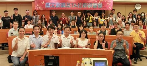 亞大通識中心舉辦107-1 中文教師與TA期初研習,通識中心主任黃淑貞(前排右三)及與會人員合影。