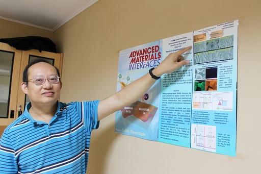 長庚大學可靠度科學技術研究中心陳始明主任開發石墨烯新應用。