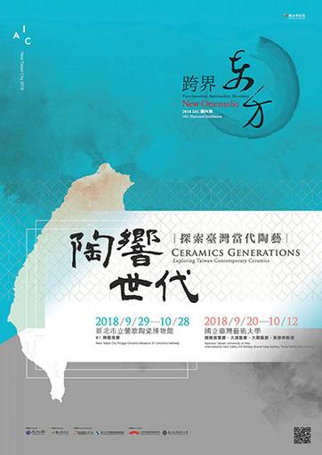 《陶響世代:探索臺灣當代陶藝》2018 IAC國際陶藝學會國內展。