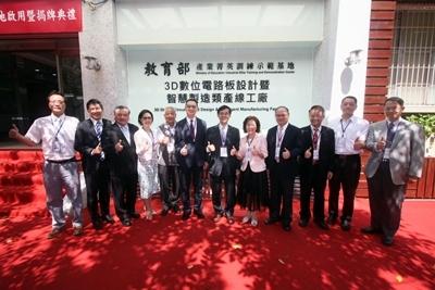 龍華科大3D數位電路板設計暨智慧製造類產線工廠,今天正式啟用。