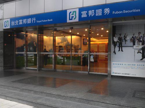 A Taipei Fubon Bank branch in Taipei.