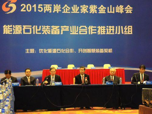 The Cross-Strait Entrepreneurs Summit in Nanjing.