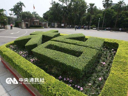 National Taiwan University. (CNA file photo)