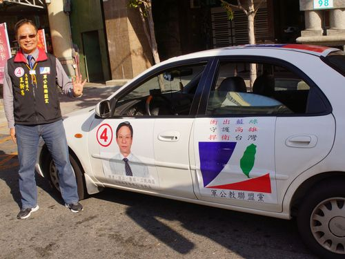 An MCFAP candidate in Kaohsiung.