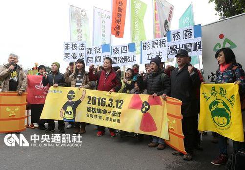 Anti-nuclear protest (CNA file photo)