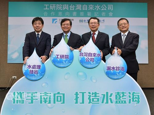 Taiwan Water Chairman Kuo Chun-ming (郭俊銘, second right)/photo courtesy of Industrial Technology Research Institute