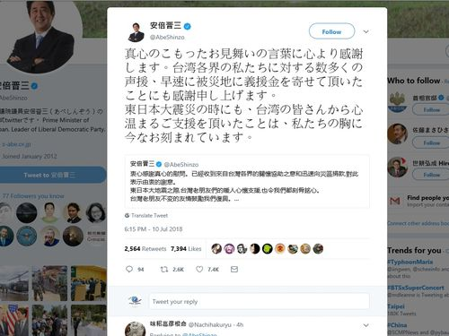Image taken from Japanese Prime Minister Shinzo Abe