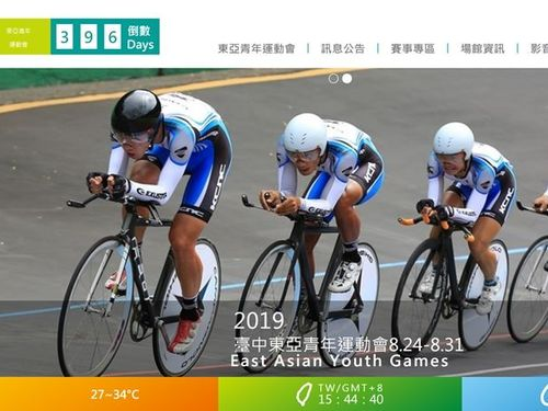 Image taken from www.taichung2019.com