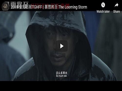Chinese Film The Looming Storm Grabs Prestigious Fipresci Award Focus Taiwan