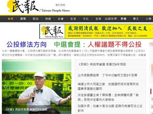 Image taken from Taiwan People News