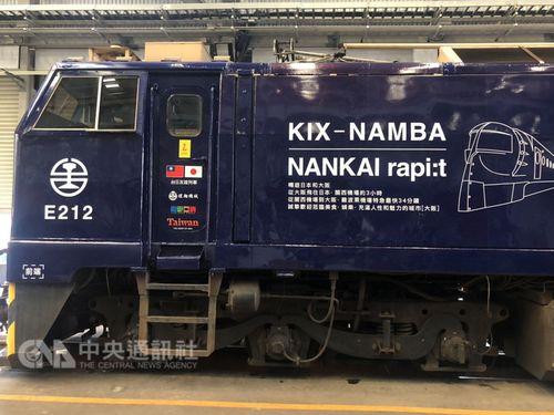 Photo courtesy of Taiwan Railways Administration