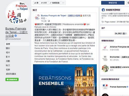 A screenshot of the Facebook page of the French Office in Taipei.