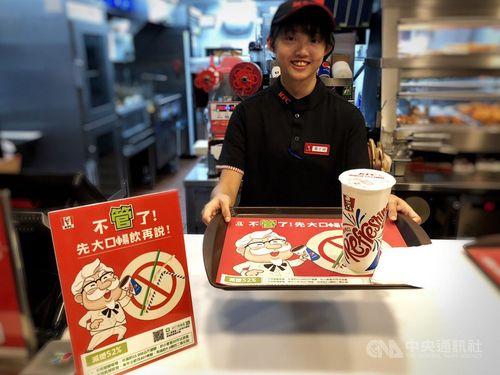 Photo courtesy of KFC Taiwan